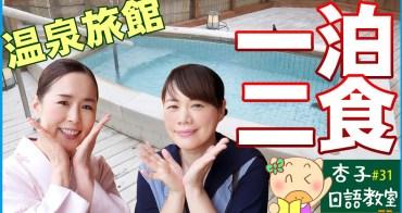 觀光日語 | 溫泉旅館一泊二食・�點�型