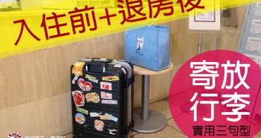 觀光日語 | 飯店入住前後寄放行李・實用3句型 | 住宿篇(2)