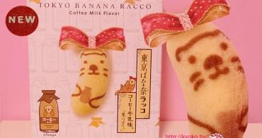 東京香蕉・2018秋冬限定版 | 海獭咖啡牛奶蛋糕