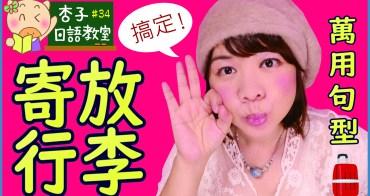 觀光日語   自助旅行必背!寄放行李萬用句型