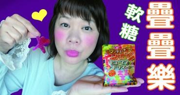 日本軟糖新口味| 立體口感疊疊樂軟糖・好吃又好玩