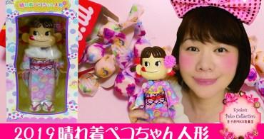 日本不二家PEKO   牛奶糖和服PEKO醬娃娃開箱記・2019晴れ着ペコちゃん人形