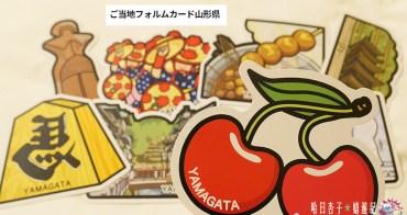 日本郵便局限定 |  山形縣當地限定造型明信片・ご当地フォルムカード山形県