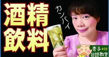 居酒屋酒精飲料菜單唸法   沙瓦・燒酒・清酒・雞尾酒