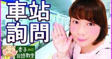 觀光日語 |自由席在幾號車廂?車站詢問相關句型 | <杏子日語教室>40