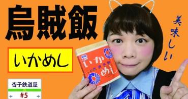 <函館名物>烏賊飯便當   いかめし駅弁   <杏子鐵道屋>5