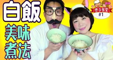白飯美味煮法與正確洗米手勢   跟 Hiroto 主廚學做菜  ☆ 美味しいご飯の炊き方☆   <杏子食堂>1