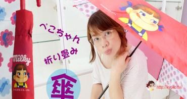不二家牛奶妹   PEKO CHEN 折傘   PEKO CHEN FAMILY CLUB 限定贈品   (雜貨小物類19)