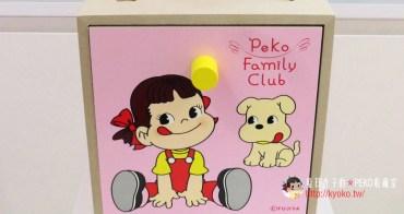 不二家PEKO   抽屜木箱 ・ペコちゃん引き出し木箱    非賣品・PEKO FAMILY CLUB 集點贈品  (雜貨小物系列21)