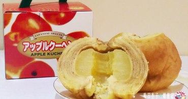 <青森土產>一整顆蘋果年輪蛋糕 | アップルクーヘン | 香甜可口冰過後更好吃喔