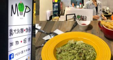 湖口美食 Mop Pasta平價義大利麵-新豐Ao Pasta的姐妹店 湖口工業區必吃