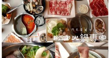 竹北美食|阿官火鍋專家-竹北自強加盟店|誠意滿滿大份量個人鍋
