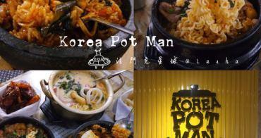 新竹美食|韓鍋人-燒燙燙超美味石鍋拌飯|泡菜豬肉豆腐鍋|部隊鍋|辣炒年糕|平價連鎖韓國料理
