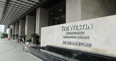中國重慶|解放碑威斯汀酒店 入住體驗|渝中半島