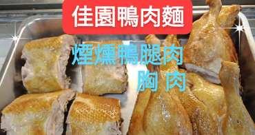 新豐美食 佳園鴨肉麵蓋飯 少油少鹽絕不加味精!健康美味好選擇