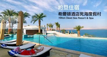 約旦住宿|用3折房價入住-希爾頓酒店死海度假村及Spa - Hilton Dead Sea Resort & Spa及訂房資訊篇