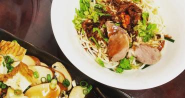 竹北美食|上坪麵食館