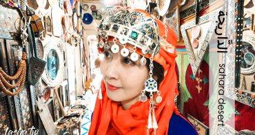 摩洛哥 | 勇闖撒哈拉沙漠- 沙漠入口前的前哨站Rissani里薩尼購買傳統服飾與伯伯爾地毯