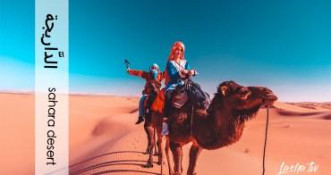 摩洛哥攻略懶人包|十天九夜行程、交通、住宿|CP值爆表商務艙環球票系列