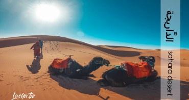 摩洛哥|撒哈拉沙漠團 Sahara Tour:來去撒哈拉沙漠奢華帳篷住一晚、拜訪遊牧民族貝都因人、騎駱駝馬殺雞