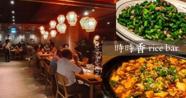 新竹美食|時時香RICE BAR-新竹巨城店|瓦城旗下時尚中式餐飲|混搭出新中式料理菜色佳餚