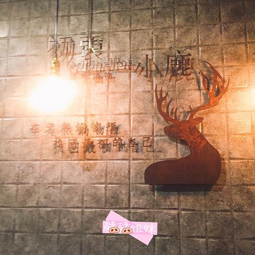 [食] 初衷小鹿原味鍋物 Original Pot – 清甜湯頭深得我心 / 信義區 / 市政府站