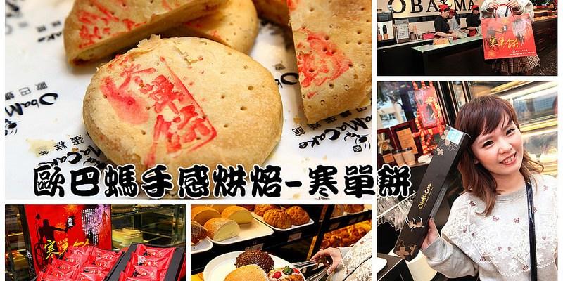 [台東市] 台東伴手禮推薦,寒單爺認證全台獨家寒單餅,融合在地食材玉藻酥也好好吃~歐巴螞手感烘焙館