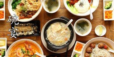 [台北松山] 以碗成宴,亞洲特色料理齊聚一堂!用料理環遊世界!碗宴 BOWL ROOM