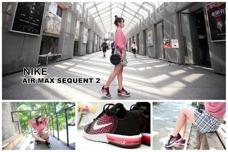 [時尚流行]運動鞋也能這樣穿!?俏皮時尚隨妳穿搭!NIKE商店敗家~NIKE AIR MAX SEQUENT 2