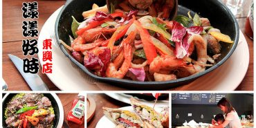 [台北松山]平價大份量美式家庭餐廳,好好玩廚房共享親子DIY PIZZA及鐵鍋舒芙蕾鬆餅~漾漾好時餐廳東興店