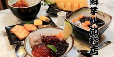 [台北大安]傳統滋味新變化,放眼全世界,台式甜品的代表作!鮮芋仙忠孝旗艦店
