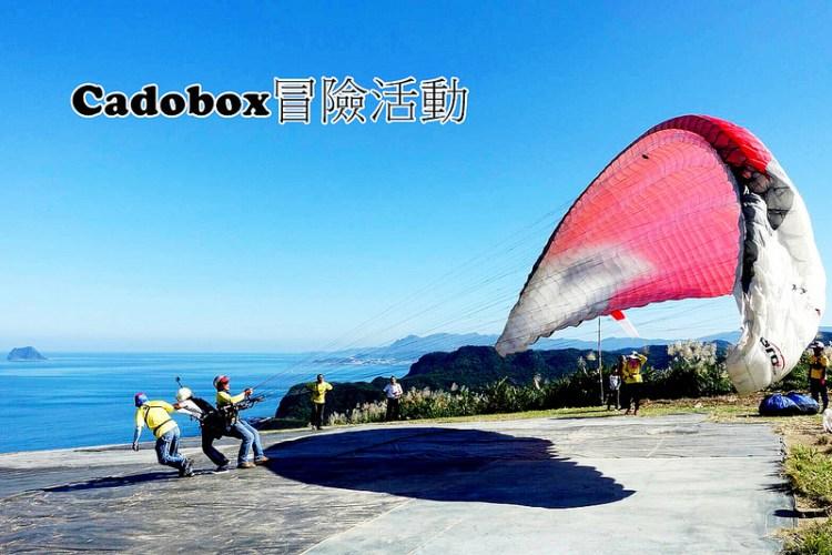 [Cadobox禮物體驗]  贈與勇氣與夢想實現,一份無價的回憶禮物!Cadobox冒險活動禮盒~飛行傘初體驗