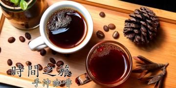 [新北蘆洲]進入手沖咖啡的奧妙殿堂,讓你一秒愛上香醇手沖咖啡~時間之旅咖啡廳