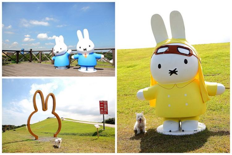 [新北八里]八里最新景點!萌萌米飛兔Miffy現身八里左岸!親子共遊一起體驗米飛兔Miffy生活日常~八里文化公園