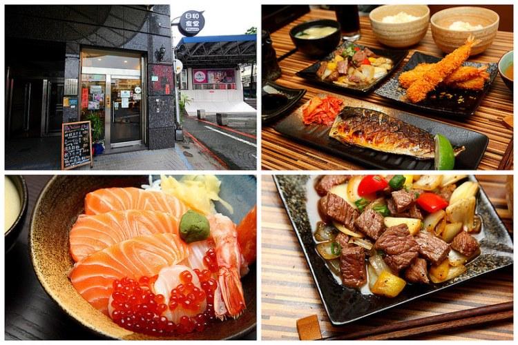 [台北大同]繁華城市裡的美味小確幸,療癒系溫馨日本料理~日和食堂