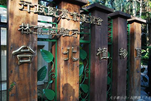 [台北中正]睽違30年~台北植物園