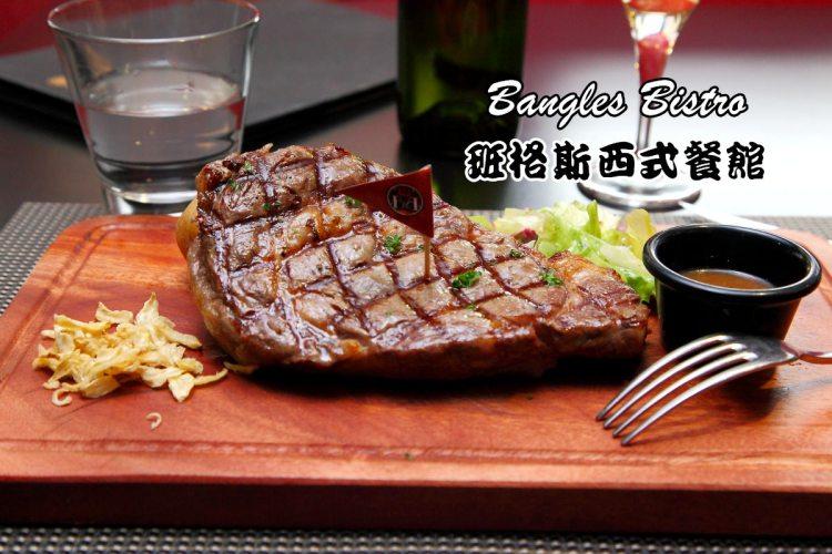 [桃園中壢]直火碳烤U.S. Prime頂級牛排!聚餐包場皆適宜!Bangles Bistro 班格斯西式餐館