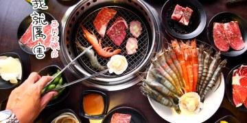 [台北萬華]泰國蝦、天使紅蝦隨你吃!媲美單點品質的吃到飽燒肉~我!就厲害-西門珍饌店