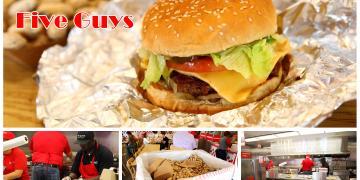 [美國華盛頓] 美國總統歐巴馬御用漢堡!美國東岸最強速食店!Five Guys