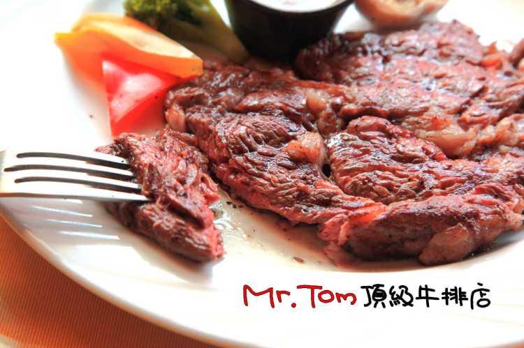 [桃園龜山]Lamborghini級的美味爆發力,三分熟盤底不見血,吃出頂級牛排的靈魂~Mr.Tom頂級牛排館