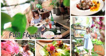 [台北信義]乾燥花不夠看,鮮花才夠潮!台北IG新打卡餐廳!FUJI Flower 義法餐廳-松菸店
