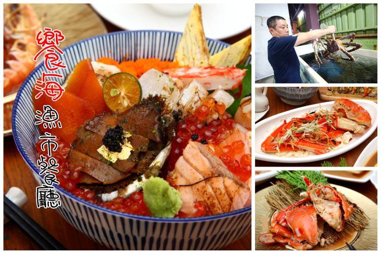 [桃園竹圍]新鮮過漁市,便宜過超市!北台灣最強海鮮餐廳!饗海漁市餐廳