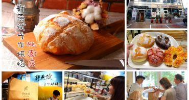 [桃園市]世界冠軍級手作烘焙,帶來幸福感的新台灣麵包!許燕斌手作烘焙-桃園店