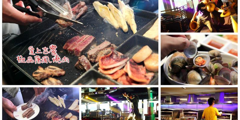 [台北大安]東區夜店風燒肉店,頂級食材吃到飽,還有勁爆DJ表演及魔術秀唷!皇上吉饗極品唐風燒肉