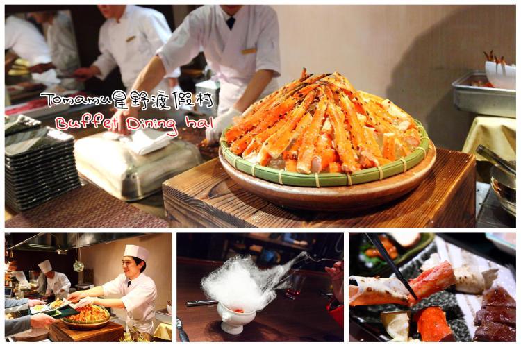 [北海道TOMAMU]Tomamu星野渡假村吃喝玩樂全攻略!帝王蟹、牛排吃到飽~Buffet Dining hal