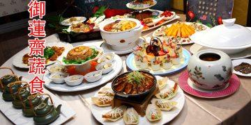 [台北松山]蔬食正夯!素食婚宴推薦,顛覆您傳統素食印象的新食尚素食婚宴!御蓮齋 REGAL LOTUS