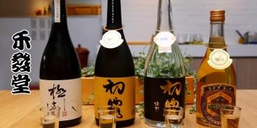 [台北東區]台灣在地清酒專賣,台灣清酒的極致工藝!「禾發堂」
