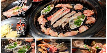 [苗栗頭份]爽度破錶!美牛燒肉、火烤兩吃無限吃到飽只要680元!力士本鎮-樂力士燒肉