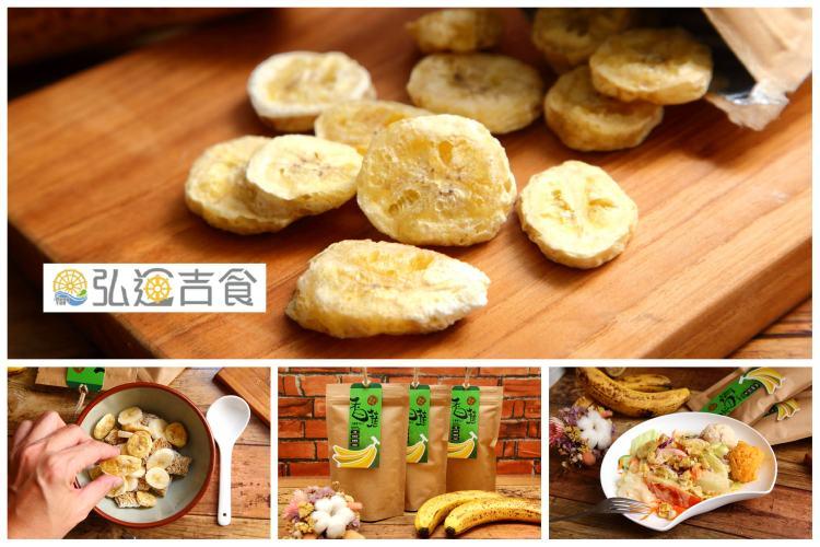 [宅配團購]國產香蕉脆片推薦,MIT產銷一條龍!弘運吉食-香蕉脆片