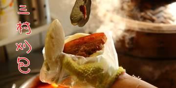 [桃園龜山]醇滷飄香,肥瘦相間油香透亮的三層肉誘惑!三村刈包